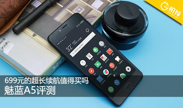 魅蓝A5评测:性能更高更省电 一次充电竞能用3天?!