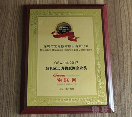 深圳市宏电技术股份有限公司荣获OFweek 2017最具成长力物联网企业奖