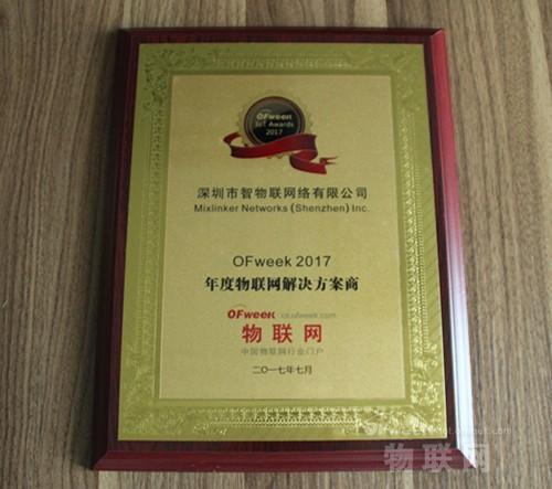 深圳市智物联网络有限公司荣获OFweek 2017年度物联网解决方案商奖