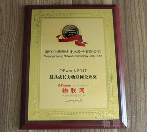 浙江企朋网络技术股份有限公司荣获OFweek 2017最具成长力物联网企业奖