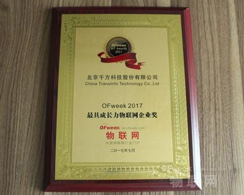 北京千方科技股份有限公司荣获OFweek 2017最具成长力物联网企业奖