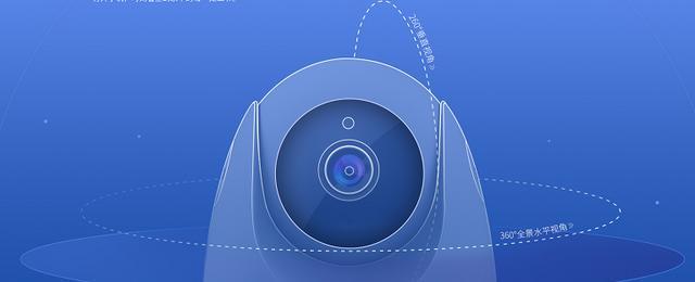 360智能摄像机云台版开启预售:环视看家不留盲区