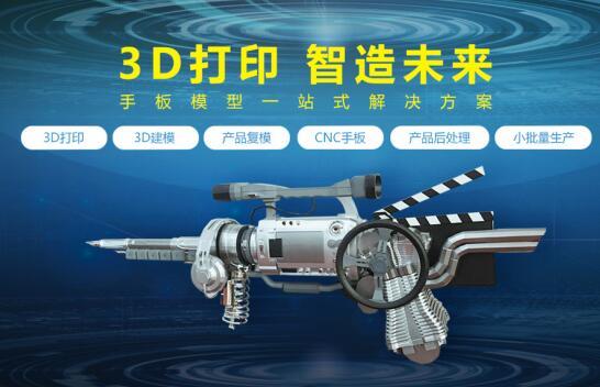 嘉诺三维科技:利用3D打印技术打造游戏实景体验