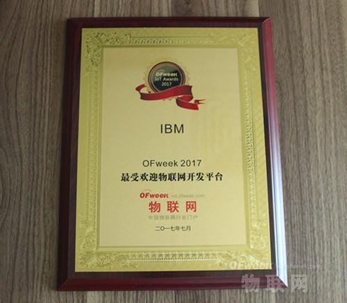 IBM荣获OFweek 2017最受欢迎物联网开发平台