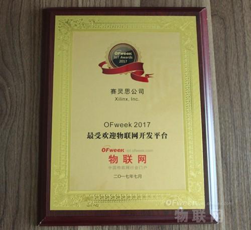 赛灵思公司荣获OFweek 2017最受欢迎物联网开发平台奖