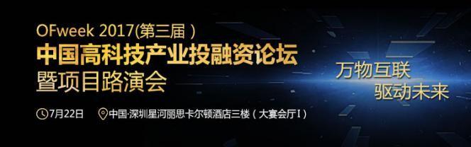 敬请期待| OFweek 2017中国高科技产业投融资论坛暨项目路演会即将举办