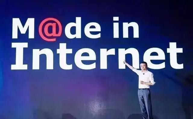 马云新词:Made in Internet | 制造业一定会受此影响!