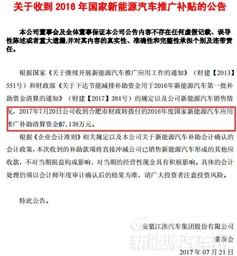 6.7亿入账 江淮汽车获2016年新能源汽车国补