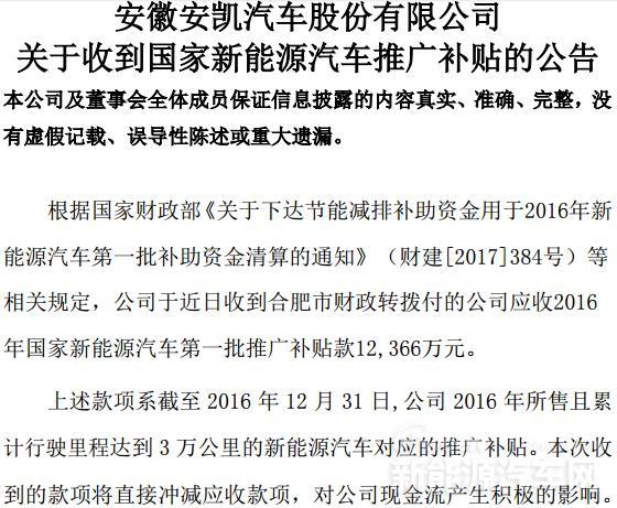 安凯客车收到1.2亿元国家新能源汽车补贴款