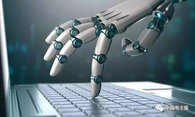 权威解读 | 新一代人工智能发展规划