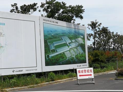再探乐视生态汽车产业园:贾跃亭的造车梦,早已不在此处