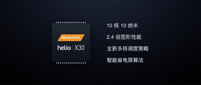 联发科Helio X30处理器姗姗来迟 实际性能如何?