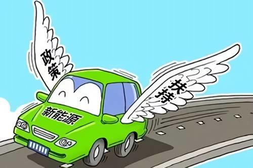 2016第一批新能源汽车补贴集中发放