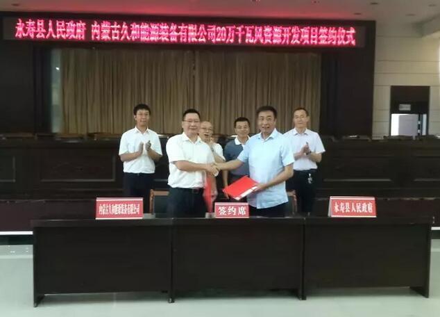 久和能源签订陕西咸阳20万千瓦风电项目开发协议