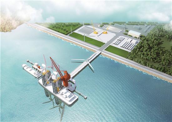 上海首个海上风电项目风机配套码头通过验收