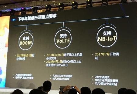 中电信明确下半年终端标准:重点支持800M、VoLTE和NB-IoT