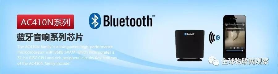 蓝牙5更快更长更给力 能为芯片配上蓝牙5的厂商有哪些?
