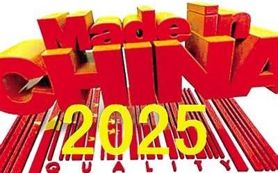 中国制造2025需要企业走自创品牌之路