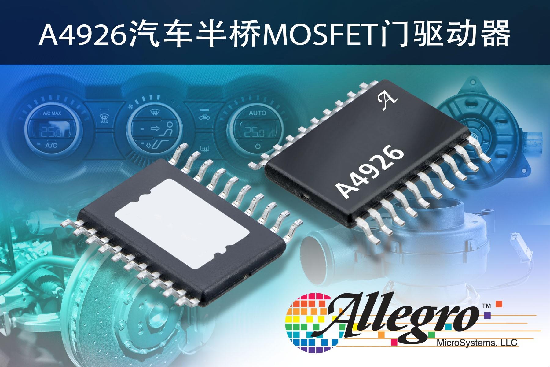 Allegro MicroSystems, LLC推出全新汽车级半桥MOSFET驱动器IC