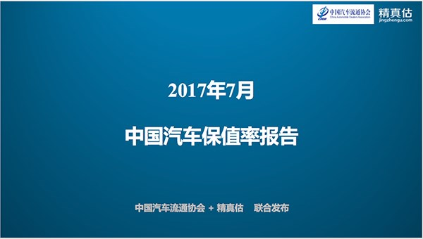 协会发布|2017年7月中国二手车保值率报告