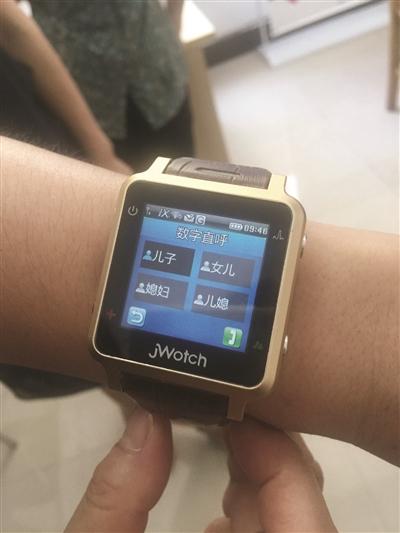 智能腕表可一键拨号 方便老人与家人电话联系