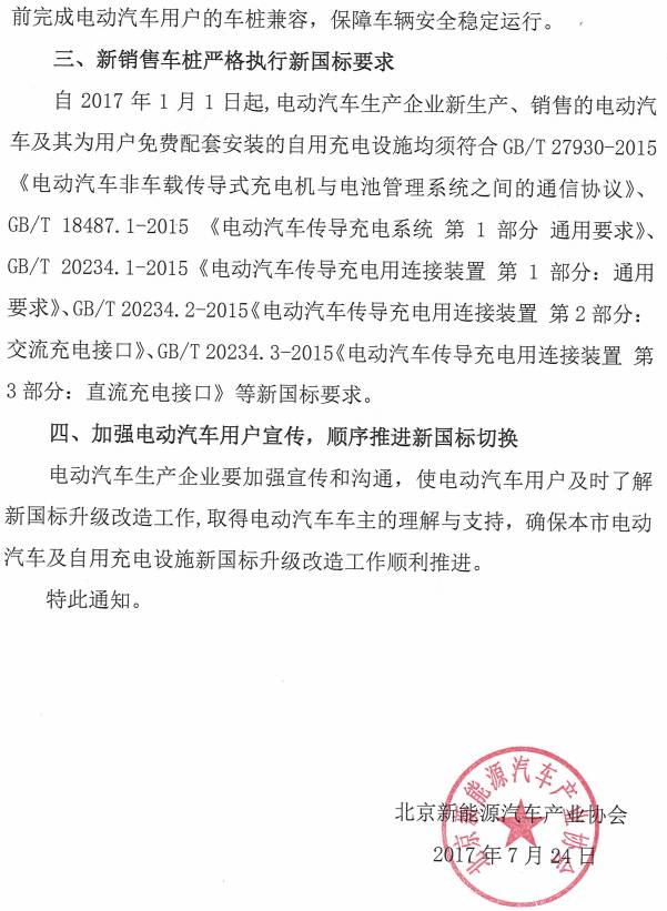 北京市:推进充电设施新国标改造工作 2018年底前完成电动汽车用户的车桩兼容