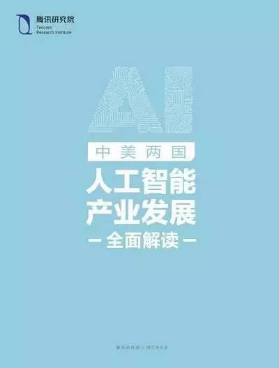 全面解读:中美两国人工智能产业发展