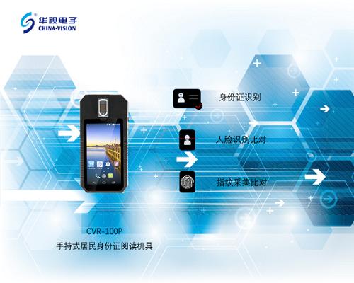 华视电子手持身份证阅读器成功应用于上海职业考试