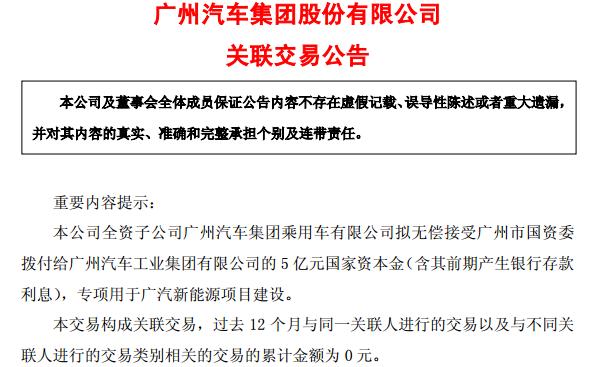 广汽:获5 亿国家资本金 用于广汽新能源项目建设