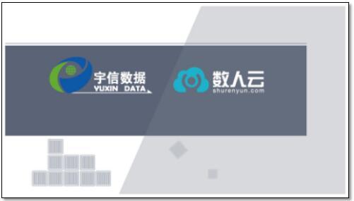 数人云与宇信数据签订战略合作协议 共建金融云生态圈