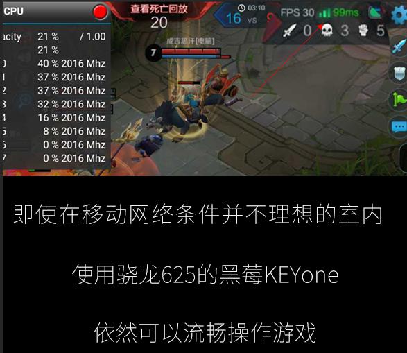 黑莓KEYone搭载骁龙625处理器 能否畅玩王者荣耀?