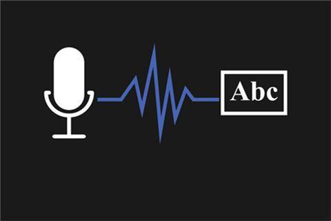 """语音识别技术受追捧,无法独立工作的""""速记神器""""何时才能成为新亮点?"""