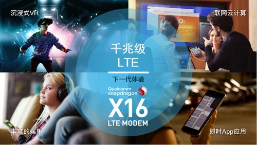 千兆级LTE网络日趋成熟 高通如何赢在5G前夜
