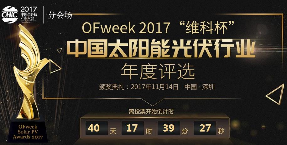 "OFweek 2017""维科杯""中国光伏行业年度评选重磅来袭"