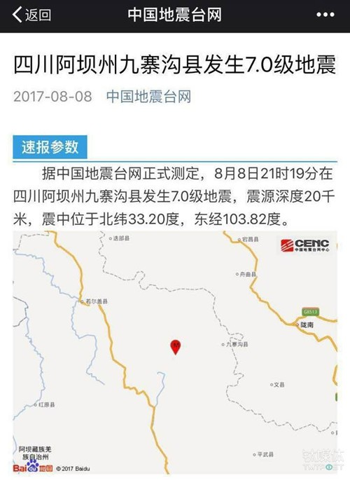 第一时间播报九寨沟地震的竟是机器人
