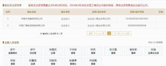 中广移动开门迎客:注册资本100亿 700M归属或已无波澜
