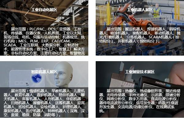 优势资源尽入彀中 工业自动化及机器人在线展震撼来袭!