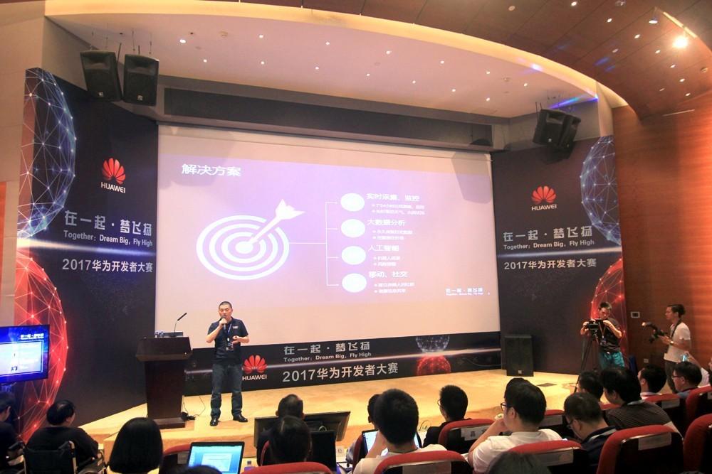 华为开发者大赛:大数据+云计算激发无限可能