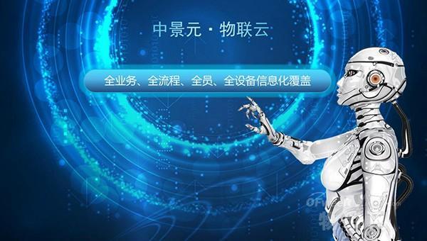 中景元物联云运营平台连接智慧时代 构建安全、稳定的物联网生态圈