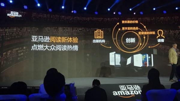 """亚马逊中国举办首届""""创新日"""":顾客至尚 提供""""全家桶""""式服务"""