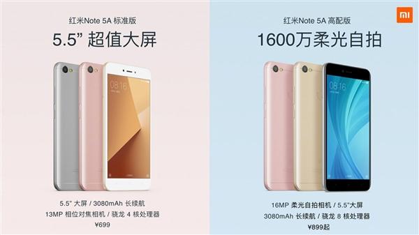 红米Note 5A高配版和低配版对比:处理器/屏幕/内存有多少不同 性价比谁更高?