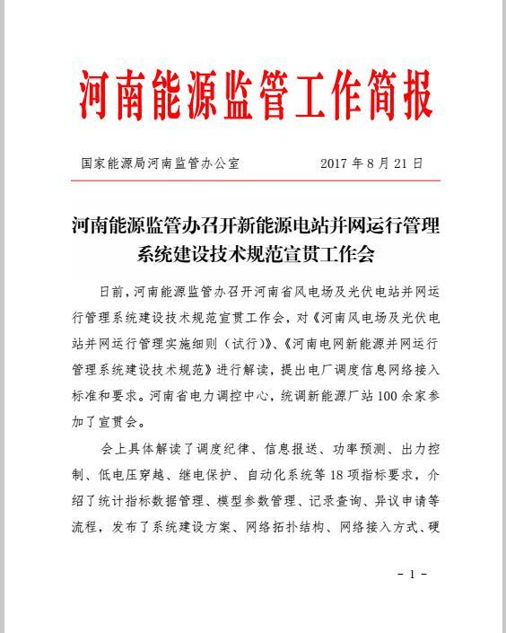 河南能监办召开新能源电站并网运行管理系统建设技术规范宣贯会