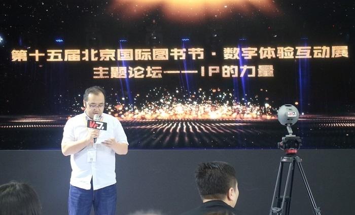 """""""IP的力量""""专题论坛成功举办 聚焦行业共话IP与VR AR技术新融合"""