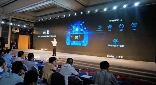 海尔U+为智慧家庭生态赋能 三大平台引领行业发展