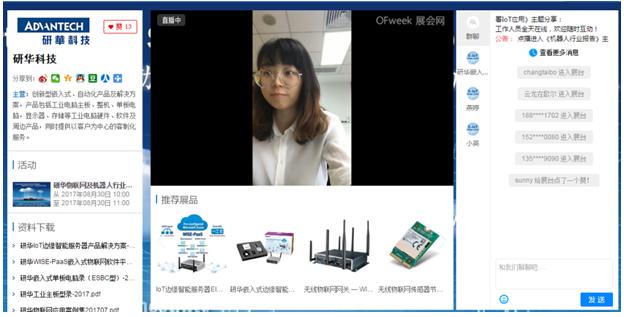 OFweek2017 中国工业自动化及机器人在线展圆满闭幕