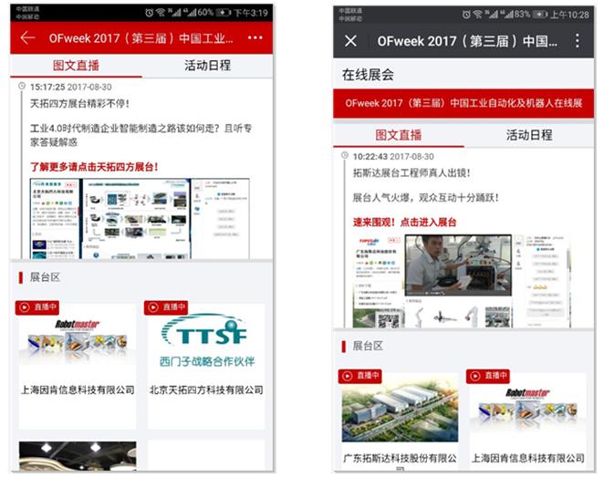 OFweek2017 中国工业自动化及机器人在线展圆满闭幕 智能连接工业未来