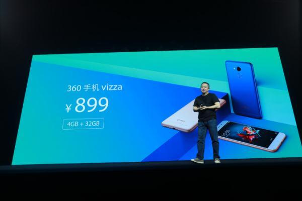 360手机vizza发布:4GB内存仅售899元 功能讨喜年轻用户