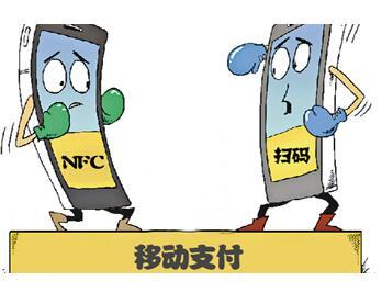 移动支付博弈正在展开 NFC二维码短兵相接胜负难定