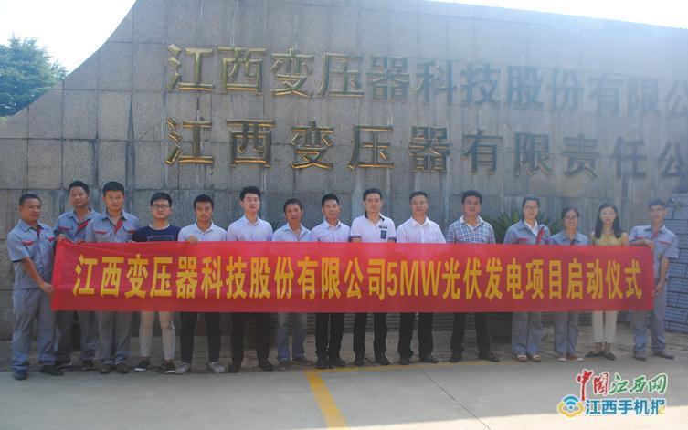 南昌5MW分布式光伏发电项目启动 年平均发电量491万千瓦时
