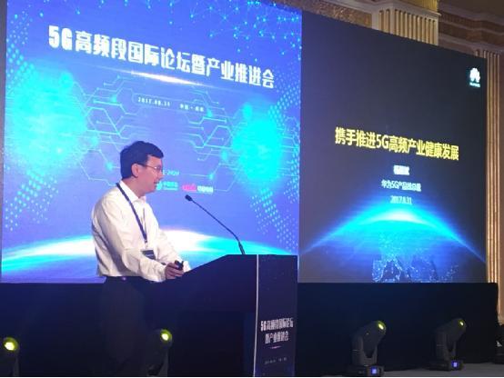 华为携手产业链推进5G高频产业的健康发展